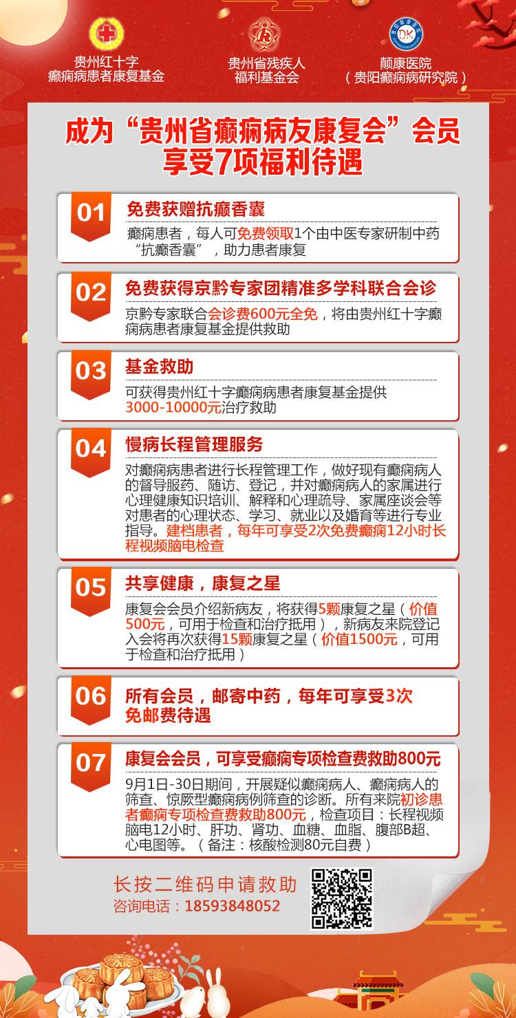 【预约通知】贵阳市第一人民医院神经内科蒋昌伟主任本周六(9月25日)到我院坐诊!